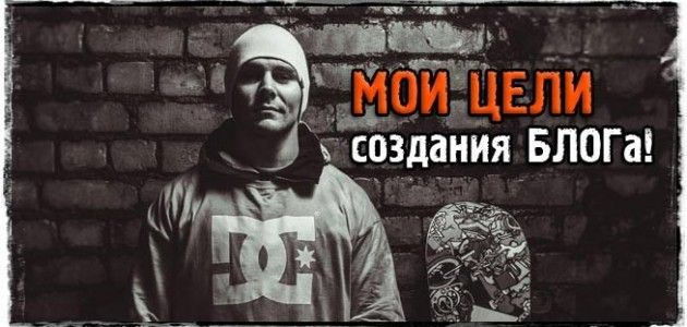Цели блога Никита Волков
