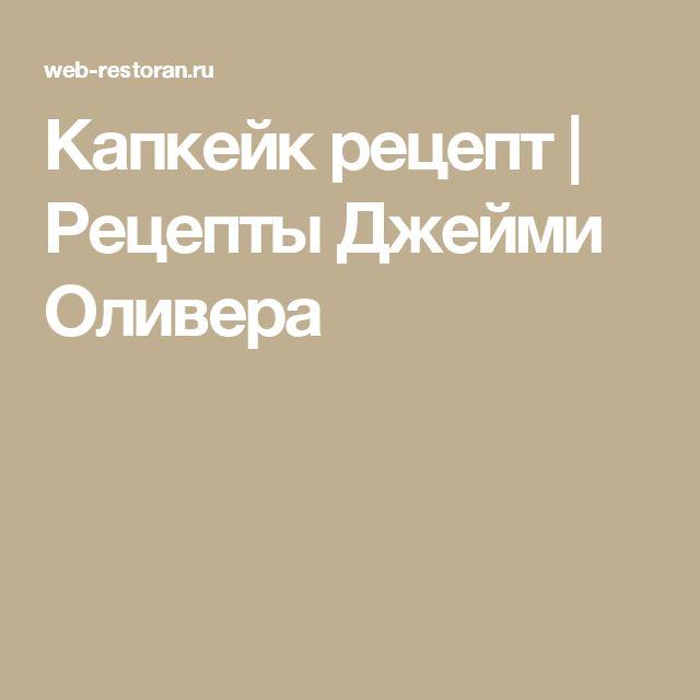 Капкейк рецепт | Рецепты Джейми Оливера