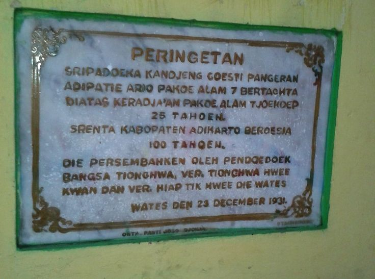 Monument ini didirikan masyarakat Tionghoa di Wates sebagai persembahan kepada Sri Paduka Paku Alam VII atas kepemimpinannya di Kabupaten Adikarta