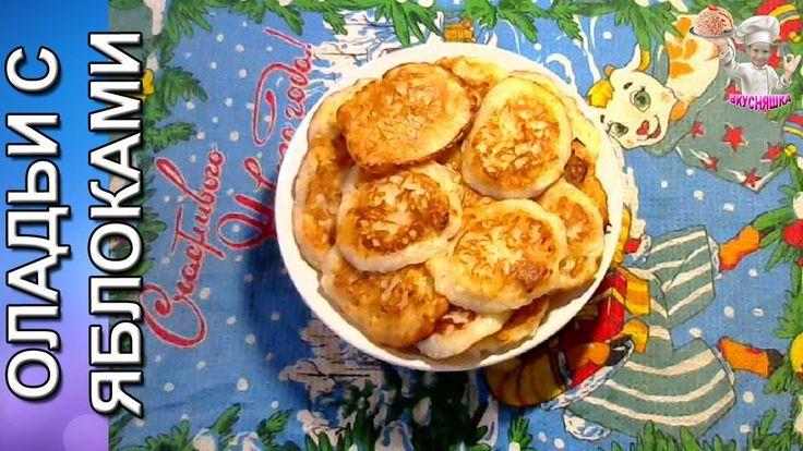 Оладьи с яблоками! Рецепты из теста