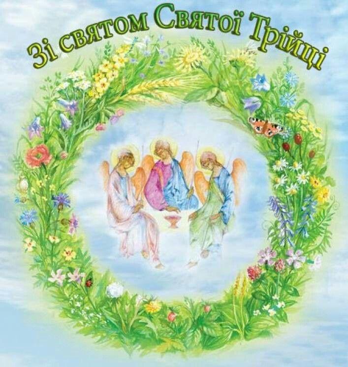 Поздравительные открытки с троицей на украинском языке