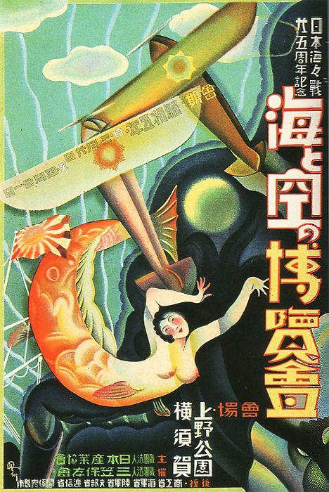 日本海海戦二十五周年記念 海と空の博覧会 昭和5年3月20日~5月31日迄 上野公園と横須賀で開催。