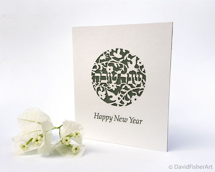 Rosh hashanah cards - Papercut Shana tova, Set of 5 cards (Green), Greeting for shanah tovah and happy new year, by David Fisher