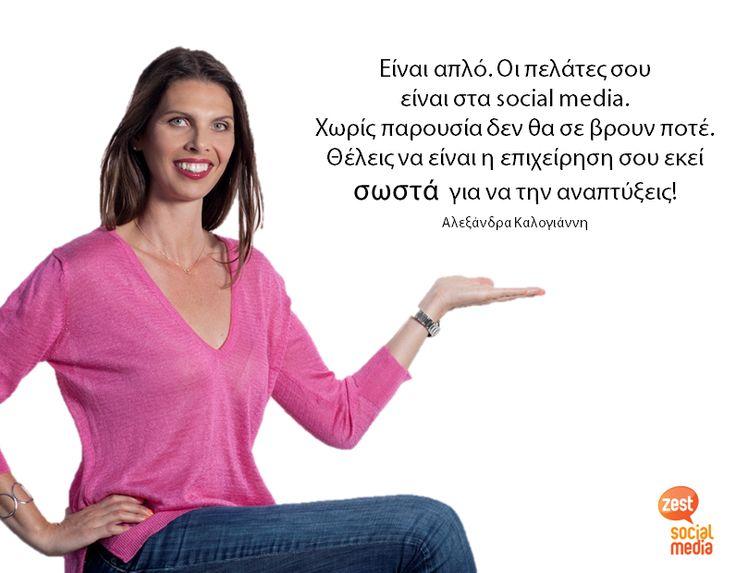 Κάποια πράγματα είναι απλά   #socialmediamarketing #doitright #socialmediaquote #socialmediazest