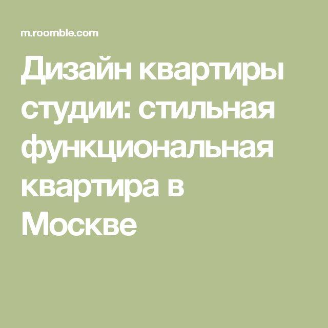Дизайн квартиры студии: стильная функциональная квартира в Москве