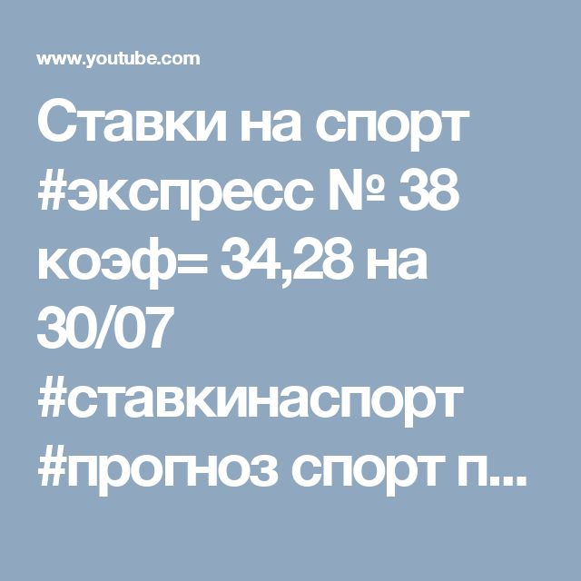 Ставки на спорт #экспресс № 38 коэф= 34,28 на 30/07  #ставкинаспорт #прогноз спорт прогноз сегодня - YouTube