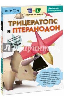 Тору Кумон - Тору Кумон: Kumon. 3D поделки из бумаги. Трицератопс и птеранодон обложка книги