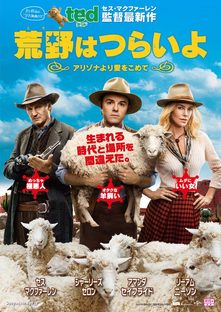 世界的大ヒットコメディー『テッド』で注目を浴びたセス・マクファーレン監督が放つ異色ウエスタン。無法者がのさばる西部開拓時代の田舎町を舞台に、さえないオタクの羊飼いが謎めいた美女と恋に落ちたばかりに、西部きっての極悪人から命を狙われるさまを描く。