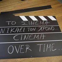 Δράμα: Εν αναμονή των βραβείων για τις ταινίες μικρού μήκους - Ειδήσεις - Πολιτισμός - in.gr