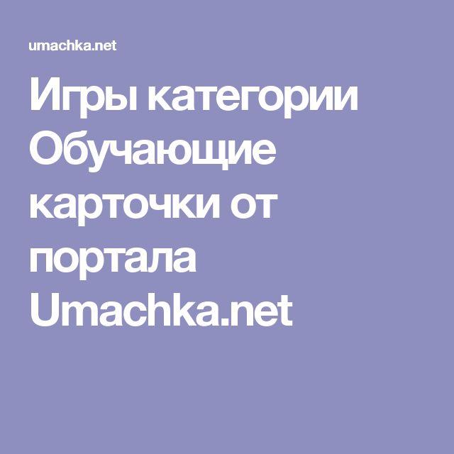 Игры категории Обучающие карточки от портала Umachka.net