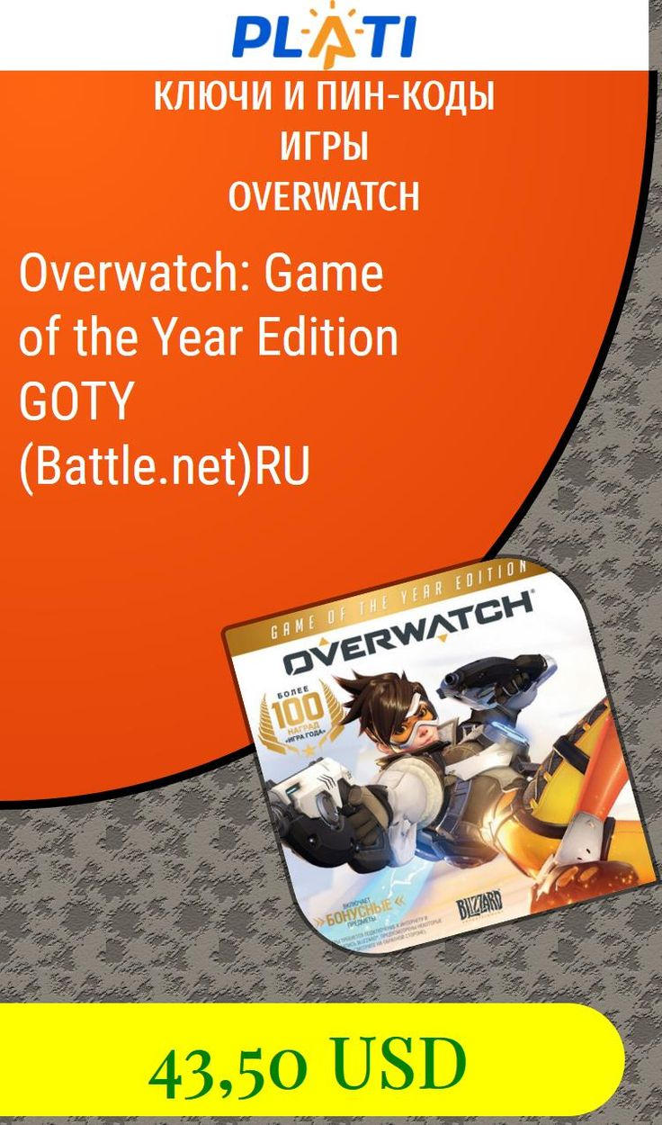 Overwatch: Game of the Year Edition GOTY (Battle.net)RU Ключи и пин-коды Игры Overwatch