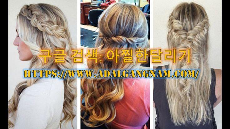 이 스타일을 만들기 위해서, 여러분의 머리카락을 원하는 대로 머리칼을 만들고 머리 양쪽을 꼬고 땋은 머리를 만들고 머리 핀을 감싸고 머리 핀을 감싸세요. 자세한 설명은 여기에 있습니다. :https://www.adalgangnam.com/  간편한 헤어 스타일을 만드는 방법에 대해서요