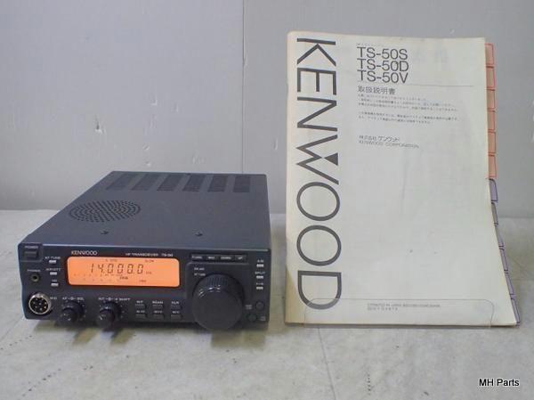 KENWOOD Kenwood TS-50S HF Used   Hamradio   Electronics