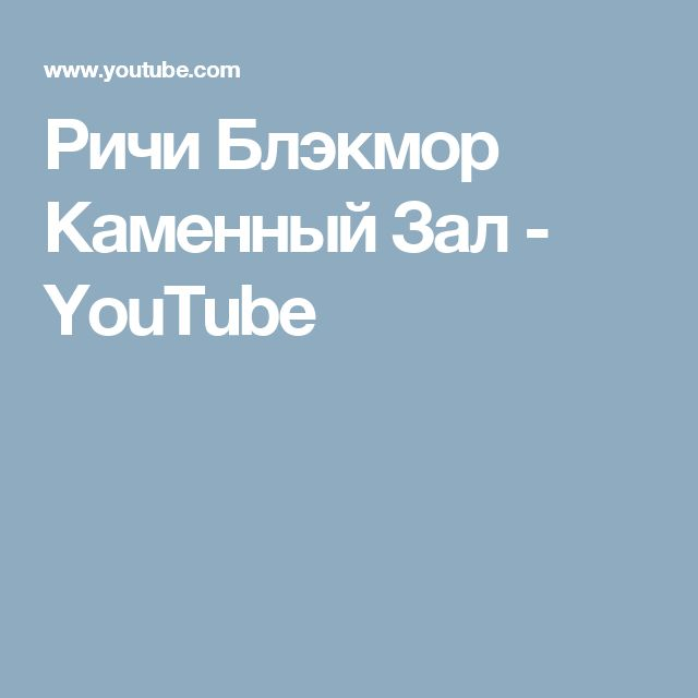 Ричи Блэкмор Каменный Зал - YouTube