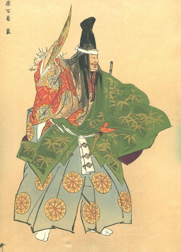 "TSUKIOKA KOGYO Japanese woodblock print ORIGINAL Ukiyoe Noh play ""Ebira"""