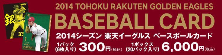 完全オリジナル!「2014シーズン 楽天イーグルス ベースボールカード」発売!