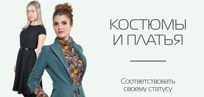 http://paltomania.ru/kostiumy-i-platia/