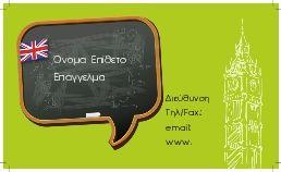 Επαγγελματικές Κάρτες για Καθηγητές - Business Cards for Teachers