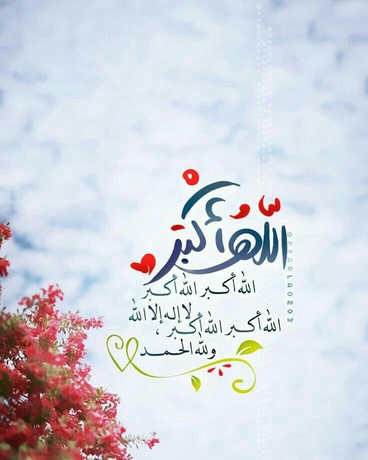 Pin By Marwa Alsayed On يوم عرفة Eid Greetings Islamic Images Islamic Pictures