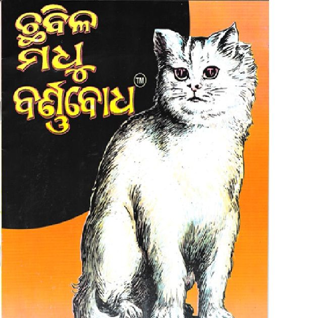 Chhabila Madhu Barnabodha by Madhusudan Rao: Chhabila Madhu Barnabodha is the book that introduced Odia script and letters to millions of tiny tots. The Oriya alphabets and spelling book which is popularly known as Chhabila Madhu Barnabodha is a primer of Odia language learning. Every person who Knowns Odia must have read this book. Madhu Barnabodha is a basic book and favorite book required to learn Odia Script, letters and Spelling very easily. Chhabila Madhu Barnabodha is recognized and…