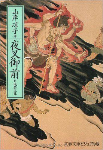 Amazon.co.jp: 夜叉御前―自選作品集 (文春文庫―ビジュアル版): 山岸 凉子: 本
