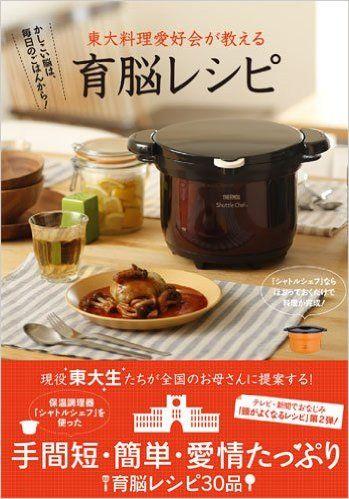 東大料理愛好会が教える育脳レシピ : 東大料理愛好会 : 本 : Amazon