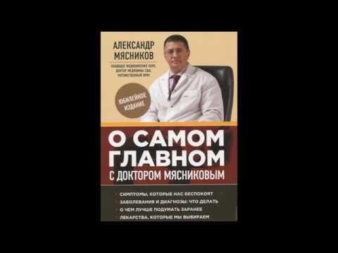 (4) Доктор Мясников. Аудиокнига. Всё о здоровье. - YouTube