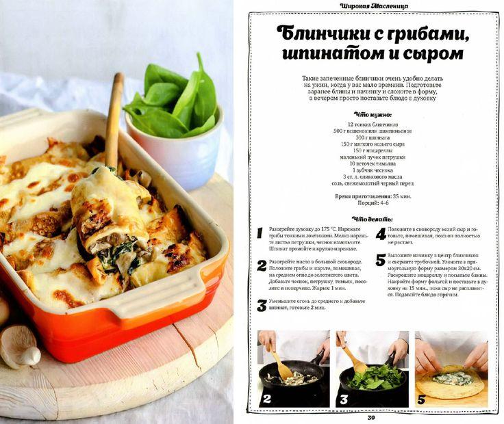 Блинчики с грибами, шпинатом и сыром