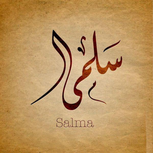 معنى اسم سلمى Salma في علم النفس وصفاتها موقع مصري In 2021 Calligraphy Name Arabic Calligraphy Islamic Art Calligraphy