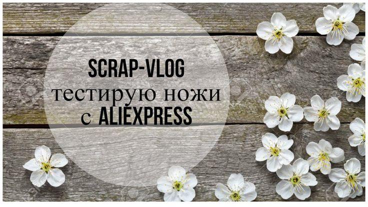 Видео-влог. Вырубка ножами с AliExpress. Качество и мое мнение.