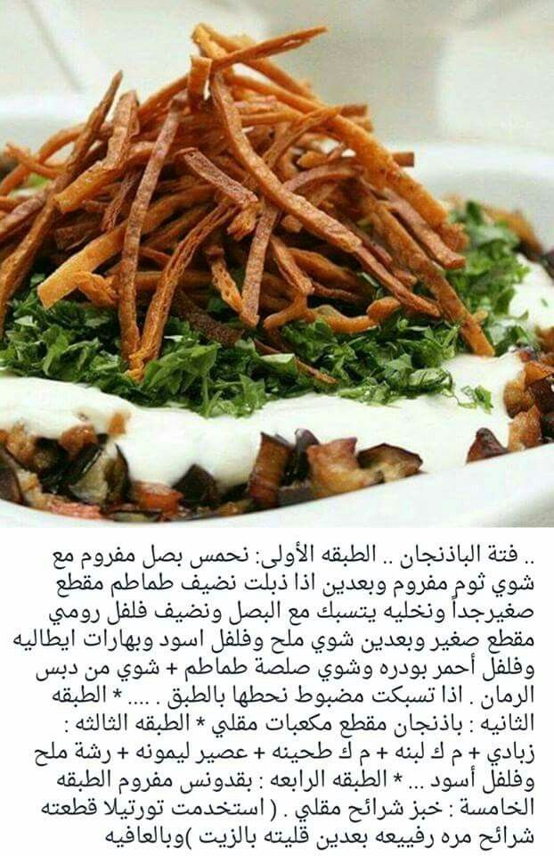 فته الباذنجان Cookout Food Food Receipes Cooking Recipes