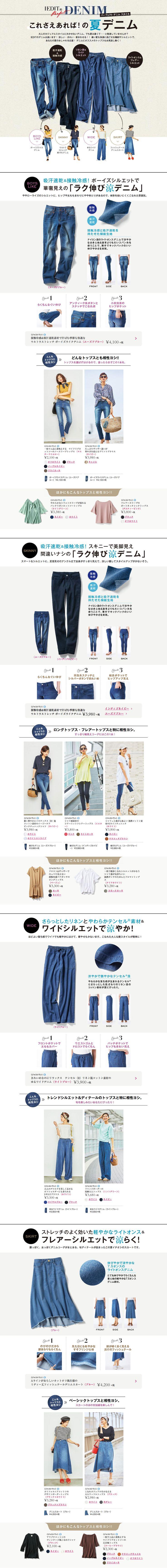 株式会社フェリシモ様の「これさえあれば!の夏デニム」のランディングページ(LP)シンプル系|ファッション
