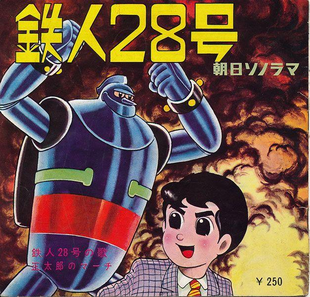 鉄人28号 Gigantor (1964)