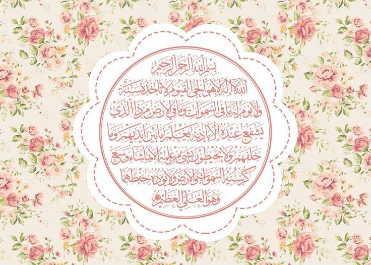 Ayat Kursi Poster Bunga Seni Kaligrafi Seni Islamis