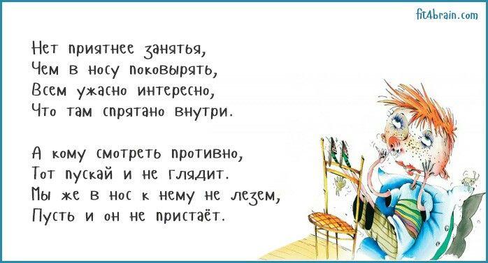 Стих для детей