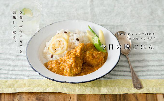 チキンココナッツカレー レモンライス添えのレシピ・作り方 | 暮らし上手