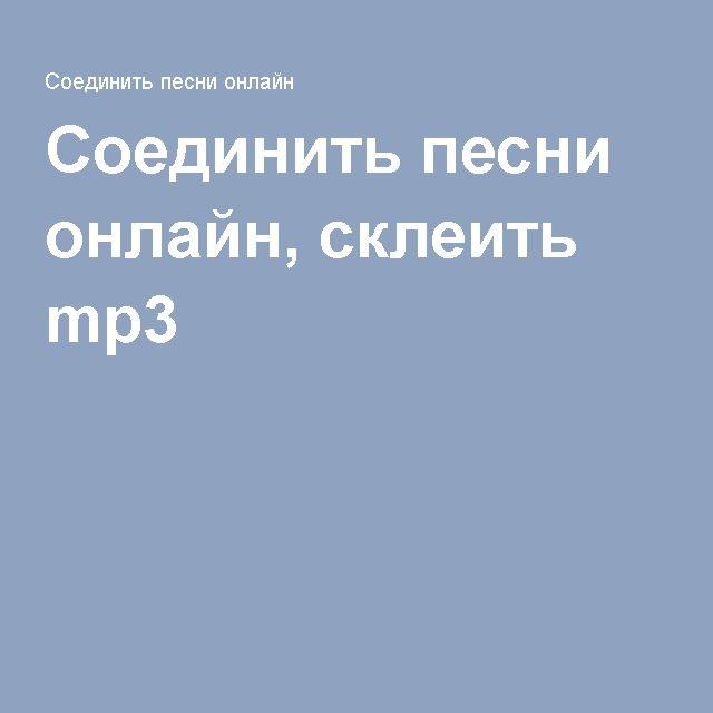 Соединить песни онлайн, склеить mp3