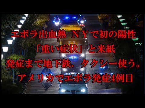 【最新エボラ出血熱ニュース速報】 NYで初の陽性 「重い症状」と米紙 発症まで地下鉄、タクシー使う。アメリカでエボラ発症4例目