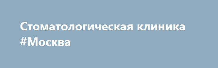 Стоматологическая клиника #Москва http://www.pogruzimvse.ru/doska/?adv_id=296306 Самая передовая стоматологическая клиника Москвы. Все наши клиники находятся в двух шагах от метро. Индивидуальный подход к каждому пациенту: наши специалисты подберут метод лечения с учетом Ваших пожеланий и финансовых возможностей.  В нашей клинике работают только высококвалифицированные специалисты с высоким стажем.  Наши специалисты имеют профессиональную подготовку по работе с детьми. Имеются игровые…