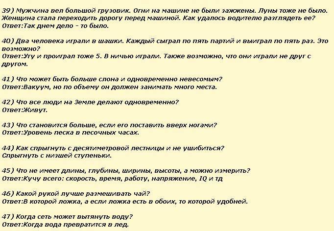 Slozhnye Zadachi S Podvohom Zagadki Rebusy Dlya Detej