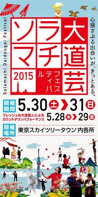 ソラマチ大道芸フェスティバル2015|イベント・キャンペーン|東京ソラマチ