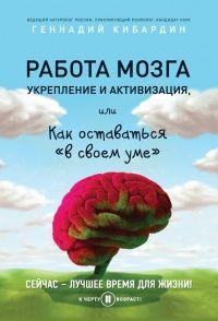 Книга Работа мозга: укрепление и активизация, или Как оставаться «в своем уме»
