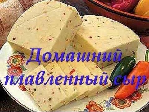 Готовим домашний плавленный сыр 2014 - YouTube