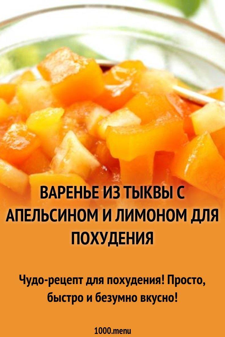 Рецепты Из Тыквы Для Приготовления Для Похудения.