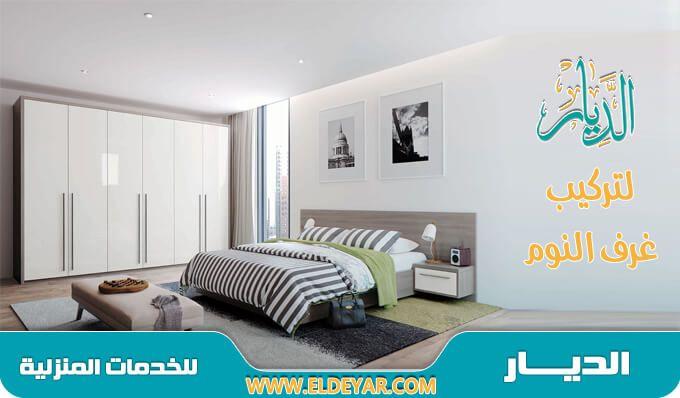 شركة تركيب غرف نوم بالمدينة المنورة توفر لكم نجار تركيب غرف نوم بالمدينة المنورة متميز في تركيب مختلف أنواع غرف النوم بسهو Home Decor Decals Bedroom Home Decor