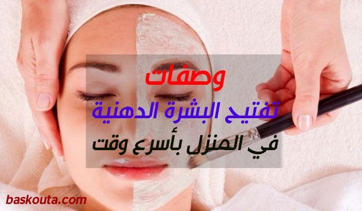 وصفات تفتيح البشرة الدهنية في المنزل Sleep Eye Mask Personal Care Eyes