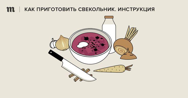 Мыдолго ждали, когда наступит настоящая летняя жара, чтобы опубликовать инструкцию охолодном супе. Но, похоже, внекоторых регионах ждать придется еще долго, так что мырешили действовать. Ктомуже отбросим стереотипы: свекольник хорош влюбых обстоятельствах. «Медуза» спомощью шефа Натальи Березовой рассказывает, как приготовить его наилучшим образом.