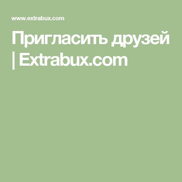 Пригласить друзей   Extrabux.com