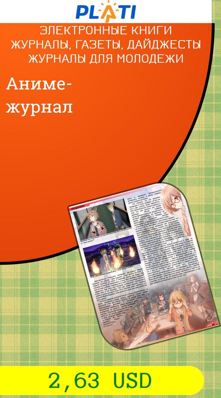 Аниме-журнал Электронные книги Журналы, газеты, дайджесты Журналы для молодежи