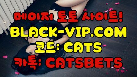 류현진등판일정ぃ BLACK-VIP.COM 코드 : CATS 라이브토토사이트 류현진등판일정ぃ BLACK-VIP.COM 코드 : CATS 라이브토토사이트 류현진등판일정ぃ BLACK-VIP.COM 코드 : CATS 라이브토토사이트 류현진등판일정ぃ BLACK-VIP.COM 코드 : CATS 라이브토토사이트 류현진등판일정ぃ BLACK-VIP.COM 코드 : CATS 라이브토토사이트